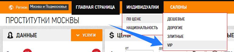 Где на сайте элитные проститутки Москвы